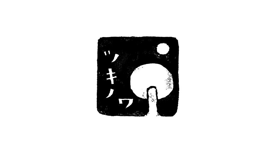 ツキノワ卓球場 様の制作物2