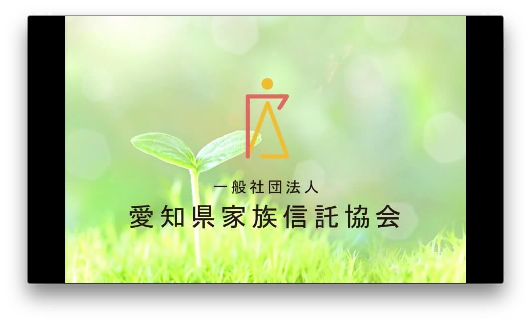 一般社団法人愛知県家族信託協会様の制作物1