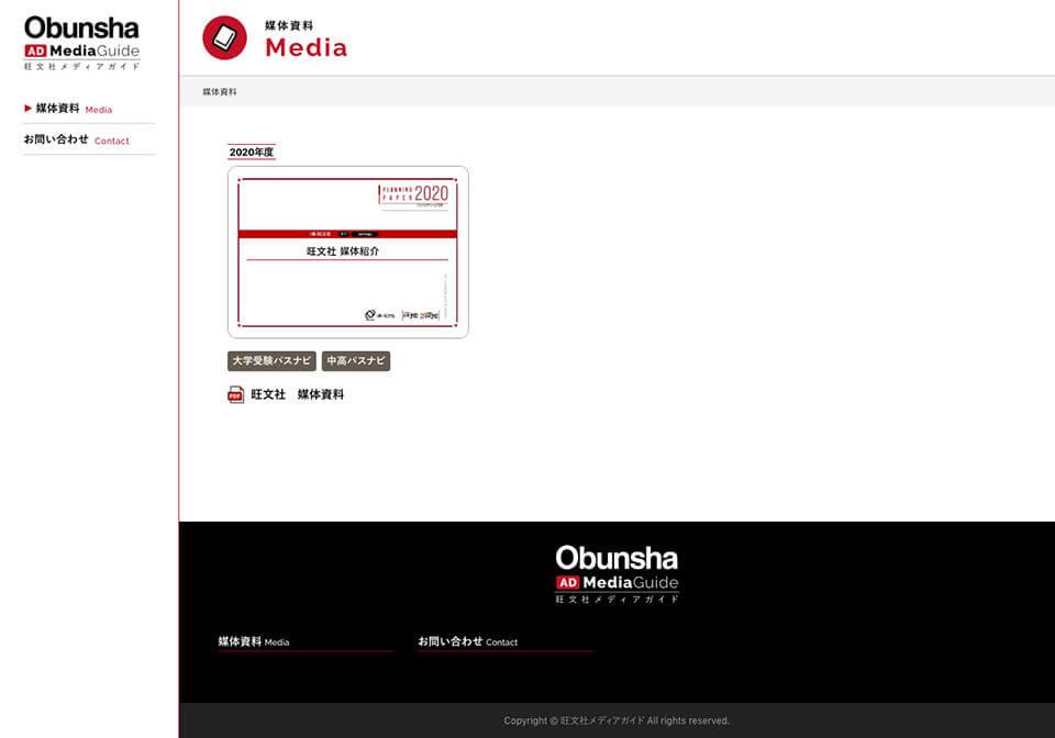 株式会社旺文社様のPCサイト画像