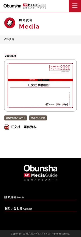 株式会社旺文社様のSMPサイト画像